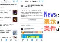 【Twitter】ニュース機能を公開。掲載条件には何が含まれる?