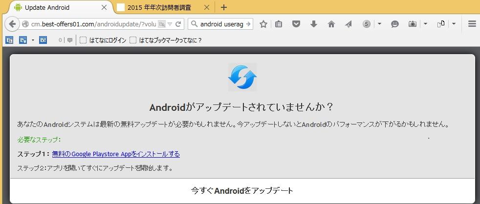 Androidがアップデートされていませんか?