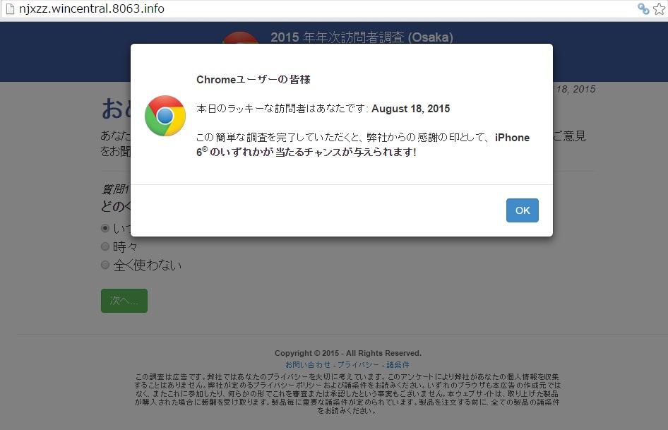 Chromeを使用している場合