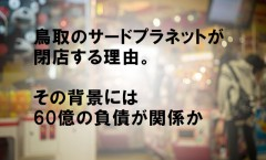鳥取のサードプラネットが閉店