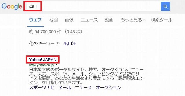 Googleで「出口」と検索
