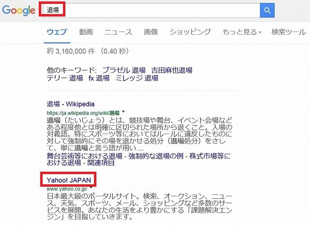 Googleで「退場」と検索