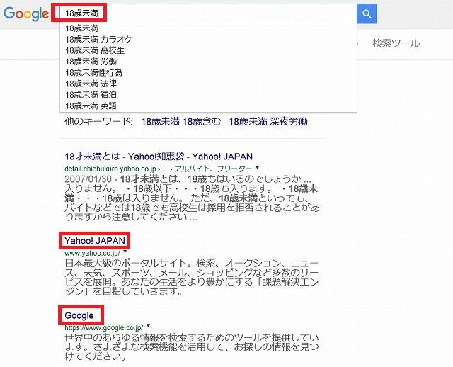 Googleで「18歳未満」と検索