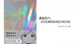 あなたへ #100_MESSAGES_FOR_YOU