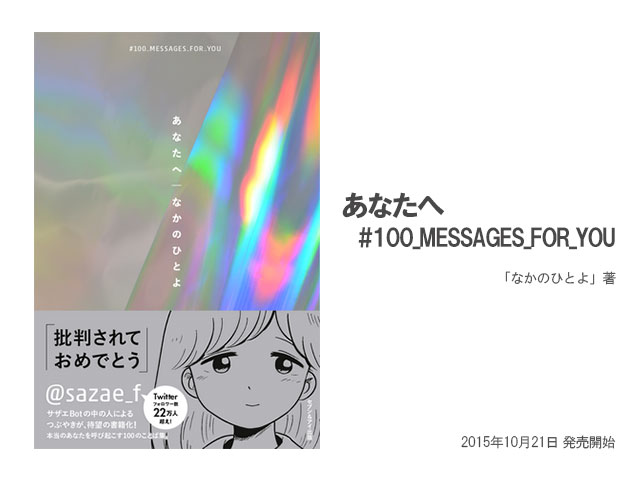 あなたへ #100_MESSAGES_FOR_YOU