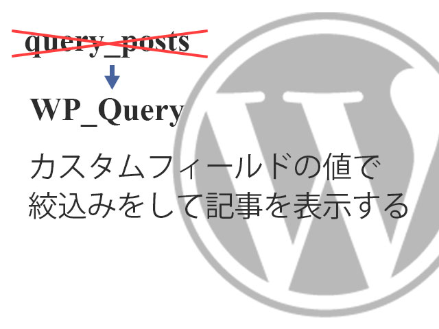 query_postは使うな、非推奨