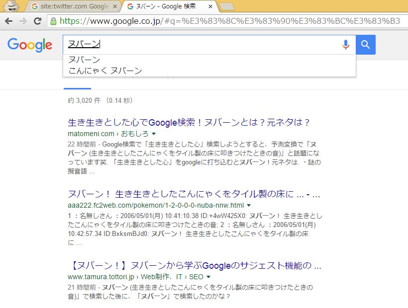 Google的には「ヌバーン」は「こんにゃく」