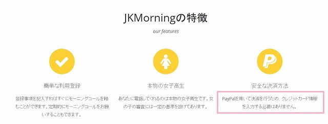 JKMorning 支払方法