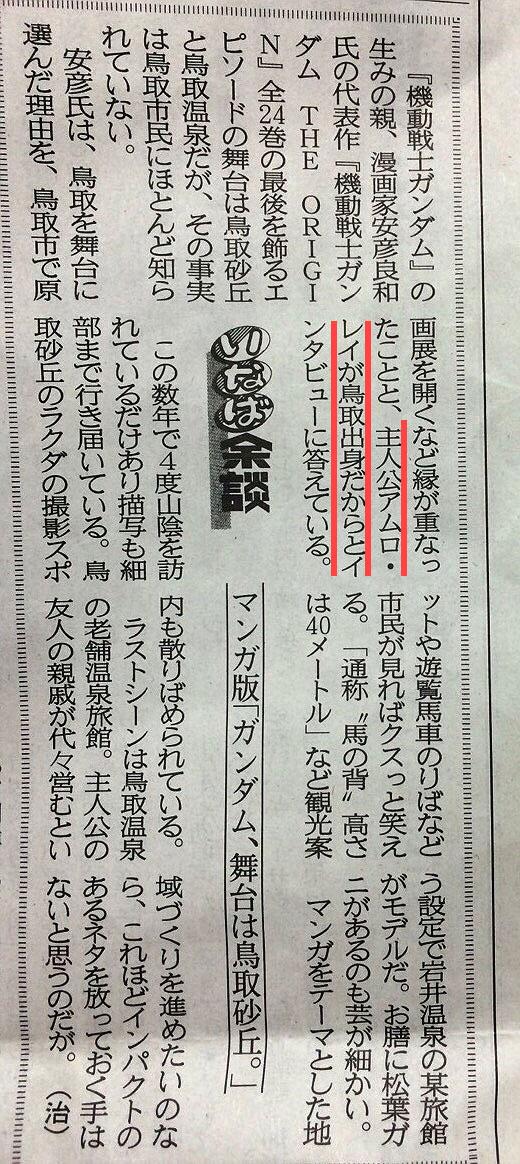 アムロ・レイは鳥取出身だった