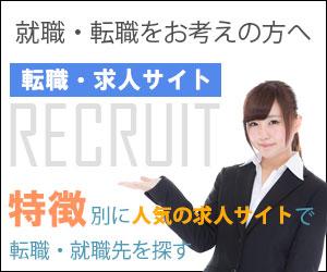 おすすめの転職サイト