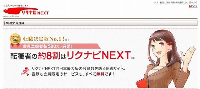 日本最大級・転職決定数No.1の転職サイト「リクナビNEXT」