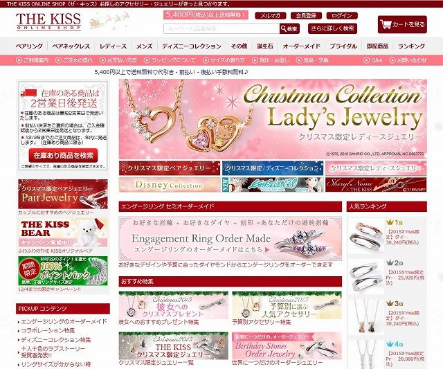 アクセサリー【THE KISS】公式通販サイト