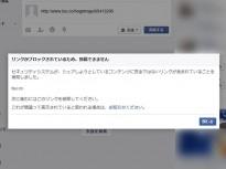Facebookでスパム扱いになった稼げるSNS「tsu」。もう稼げませんよ