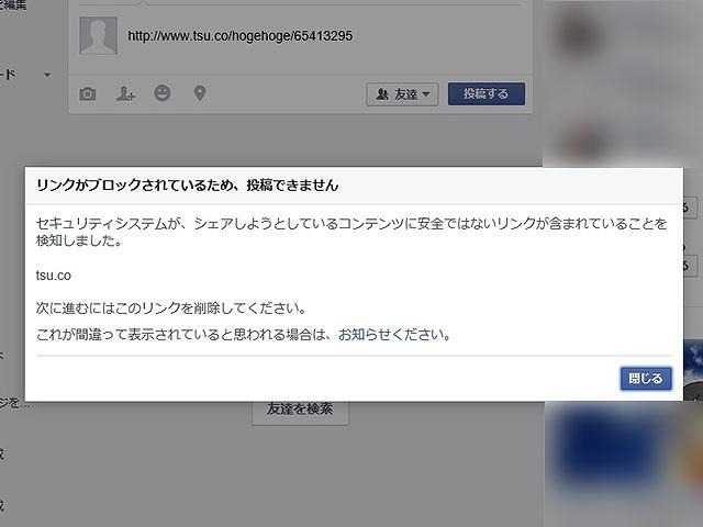 Facebookでtsu.coを含むリンクをシェアしようとするとブロックされる