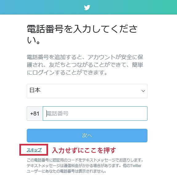 twitter登録画面で電話番号入力をスキップする