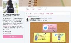 りんな twitter