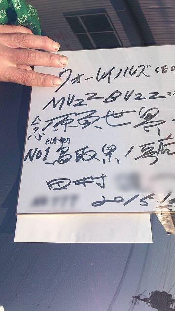 お父さんのサイン