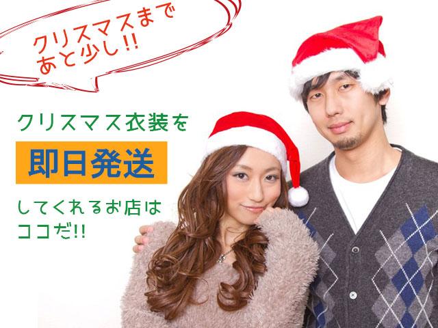 クリスマス衣装を即日発送してくれる2人