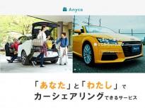 個人間でカーシェアリングできるサービス「Anyca(エニカ)」