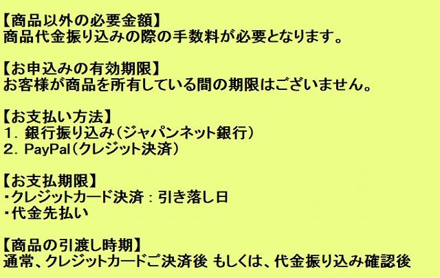 JK M call morning 特定商取引法ページ(2016年1月現在)