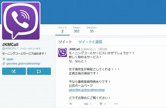 JK M CallのTwitter