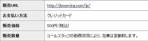 JK Morning 利用料金 (2016年1月現在)