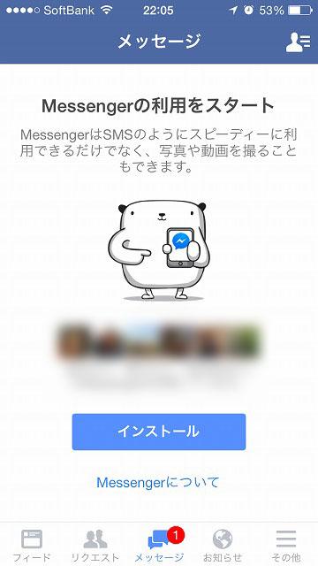 Messangerを入れないとメッセージの閲覧、やり取りができない