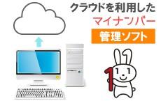 クラウド型マイナンバー管理ソフト