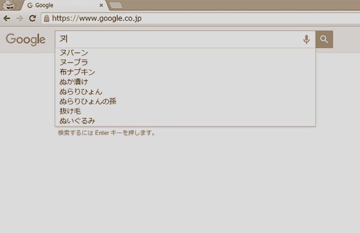 「ヌ」の検索結果