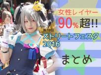 【ストフェス2016まとめ】画像100枚!女性レイヤー90%超のまとめ!