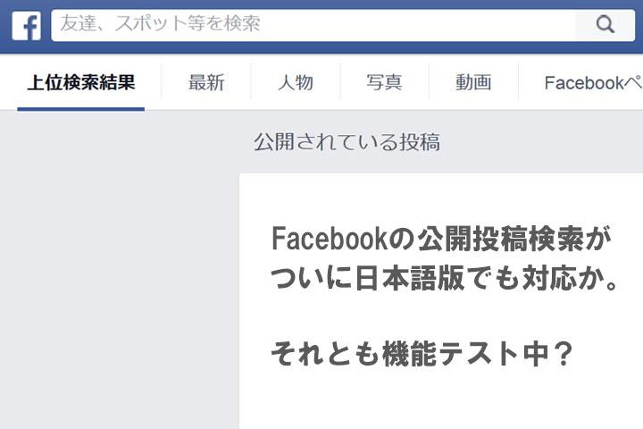 Facebook公開投稿検索
