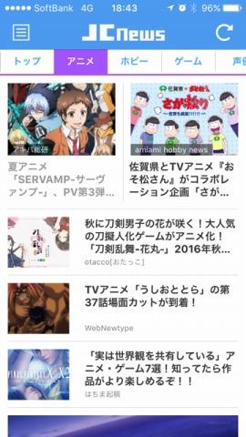 アニメ ニュース