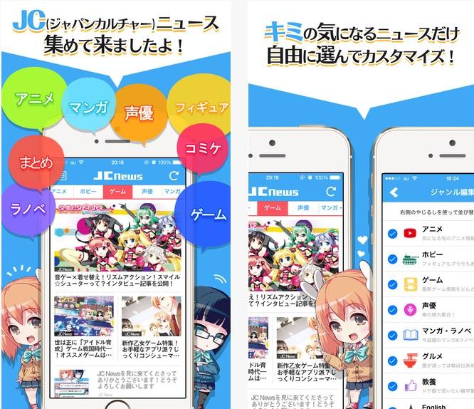 JC(ジャパンカルチャー) News