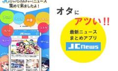 オタにアツいアプリ JC News