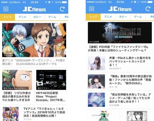 JC News トップニュース