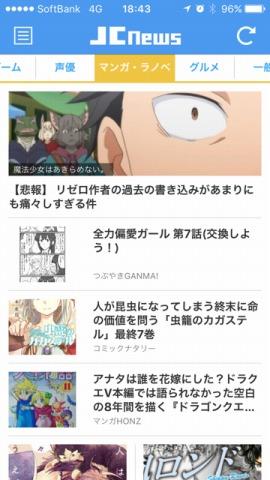 マンガ ニュース