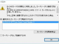 【TVTest】「スマートカードがリセットに応答していません」が出た時の解決方法