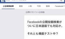 Facebookの公開投稿検索がついに日本語版でも対応か。それとも機能テスト中?