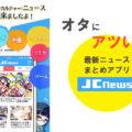 オタに熱い!アニメ&ゲーム&漫画の最新ニュースまとめアプリ「JC News」