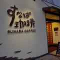 鳥取でオススメの喫茶店ってどこだいや?すなば珈琲に決まっとるがいや!
