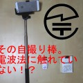 自撮り棒(セルカ棒)が日本でもブーム!電波法に触れない物を使用しよう!