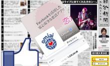 Facebookアプリ「自分新聞」。去年から使っている人は「Omiai」にいいね!してない?