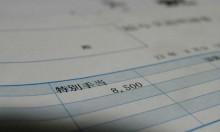 月給制、日給月給制、月給日給制の違いって?調べてもあまり意味ない