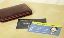 【格安名刺】ネットで注文。「プリスタ」を使った名刺の作り方