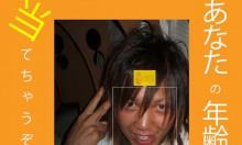 マイクロソフトの顔写真から年齢と性別を当てるサイトが話題!その精度は!?