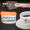 鳥取にスタバがオープンするけど「すなば珈琲」全力推しでお願いします