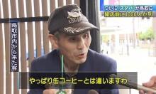鳥取県、「スタバ」オープンに大行列!お父さんは2番目だったがその真相は…?