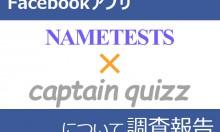 Facebookアプリ「NAMETESTS」と「CaptainQuizz」について調査報告