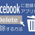 Facebookに登録したFacebookアプリを削除する方法