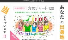 方言からあなたの出身地を当てるアプリ「方言チャート100」
